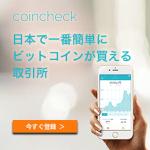 コインチェックとは?ビットコインなどHYIP(ハイプ)で使用する仮想通貨を売買できる取引所を紹介!