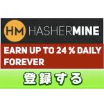 最新ハイプHASHERMINE(ハッシャーマイン)に登録!入金と出金の方法も紹介!