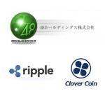 クローバーコインとリップルコインの関係は?48ホールディングスの概要や仕組みを紹介!