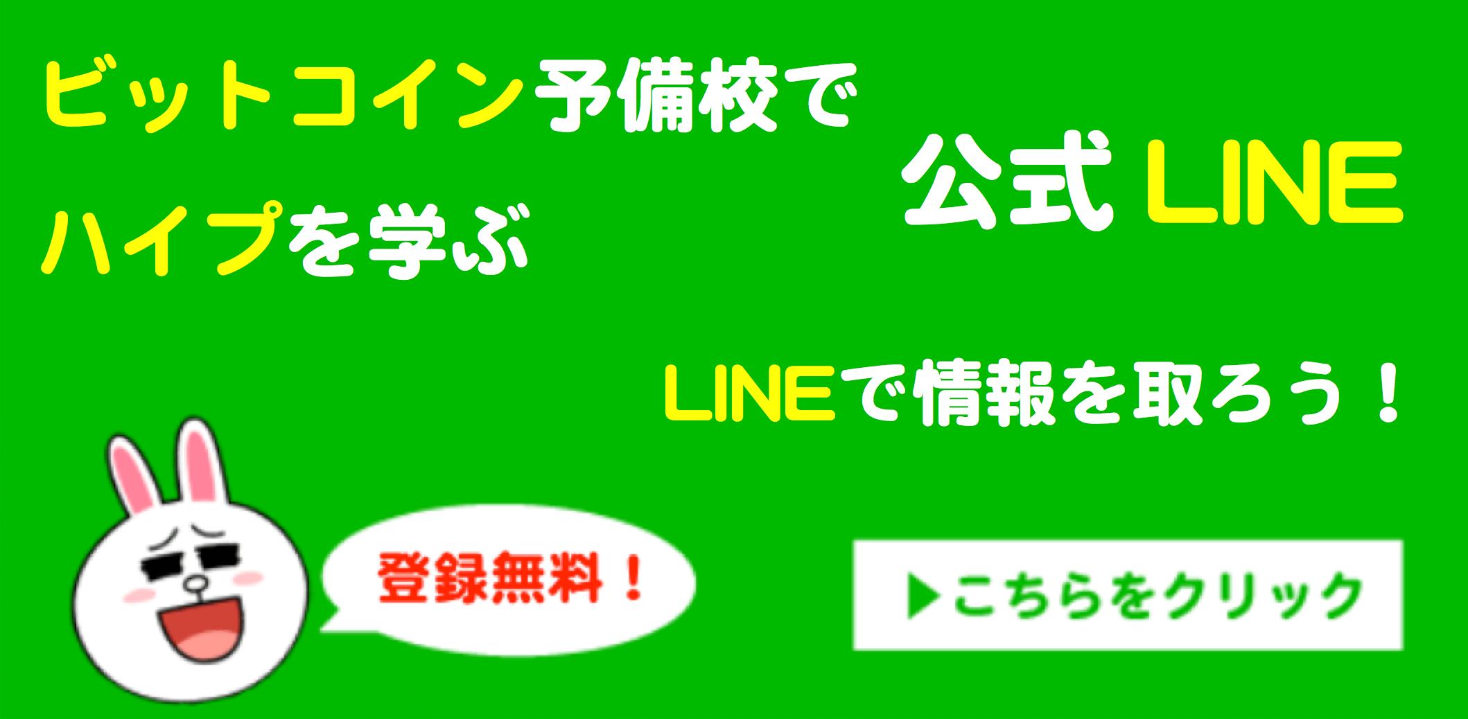 公式LINE@仮想通貨など投資仲間募集中!