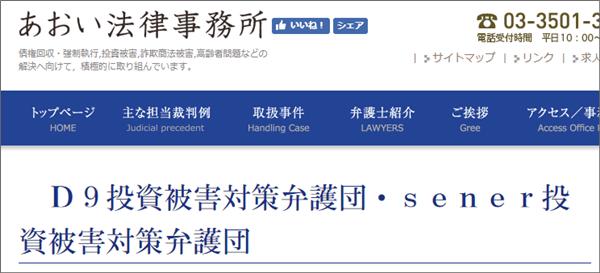 あおい法律事務所|D9投資詐欺対策弁護団