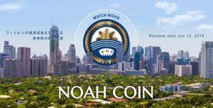 ノアコインの公式ページ