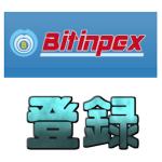最新HYIP(ハイプ)ビットインペックスの登録方法!登録から投資入金までの手順を紹介!