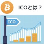 仮想通貨のICOとは?仕組みや内容を紹介!
