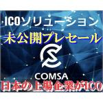 仮想通貨のCOMSAがICO間近!保有しておくべき根拠は?