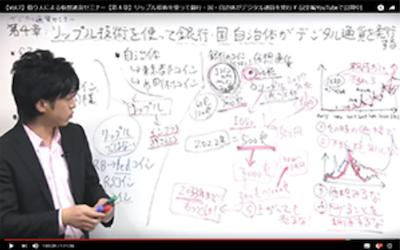 加藤将太さんの無料特典その4仮想通貨セミナー[完全版](約11時間)
