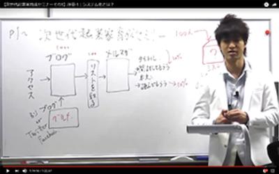 加藤将太さんの無料特典その7次世代起業家育成セミナーその1(約7時間半)
