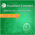 ファウンテンコネクトのICO最新情報|9月上場!仮想通貨の内容・評判は?