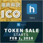 HERO(ヒーロー)コインの仮想通貨ICO最新情報!3月上場!登録・買い方は?