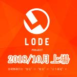LODE(ロード)とは?仮想通貨のICOトークン!上場決定!