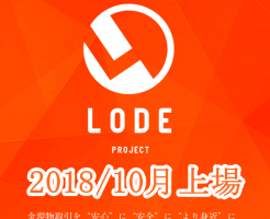 2018年おすすめのICOトークン|LODE
