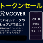 ムーバー(MOOVER)とは?仮想通貨のICOトークン!人気の理由は?