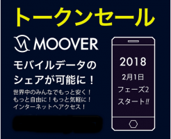 ムーバー(MOOVER)のトークンセール情報