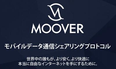 ムーバー(MOOVER)の可能性