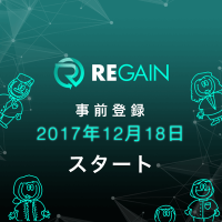 リゲイン(REGAIN)のICOトークン開始