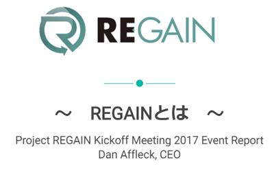 リゲイン(REGAIN)とは?