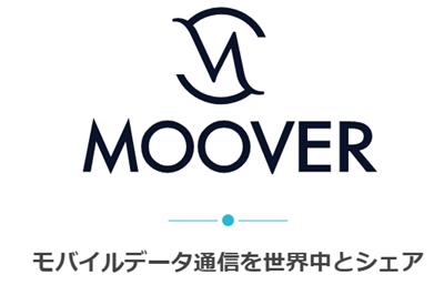 ムーバー(MOOVER)とは