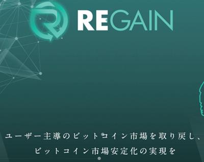 リゲイン(REGAIN)のビジョン