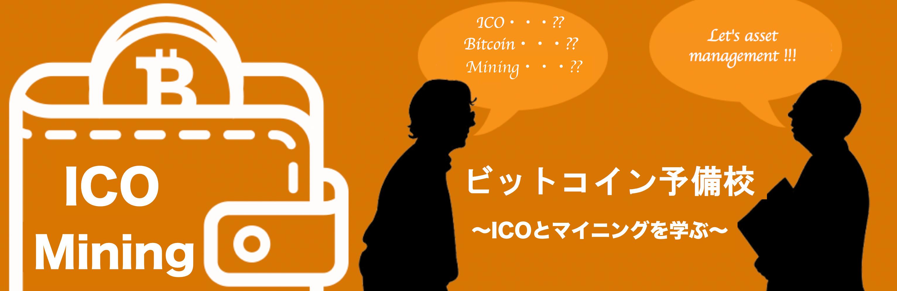 ビットコイン予備校でICOとマイニングを学ぶ