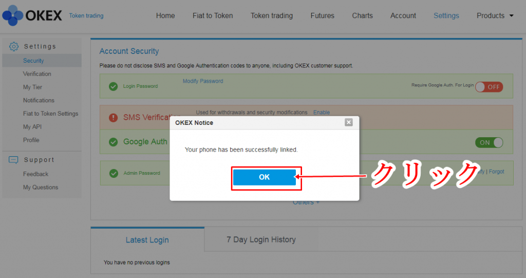 OKEXのSMS設定確認サイン