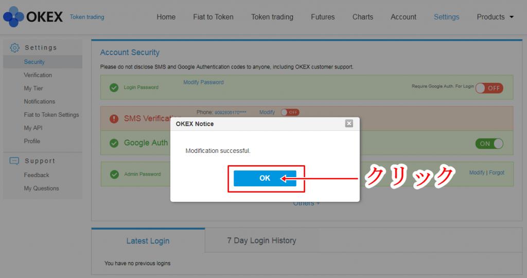OKEXのSMS設定モードの実行変更完了