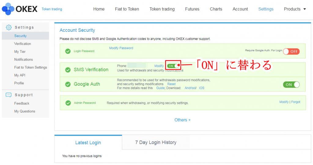 OKEXのSMS設定モードの実行変更の確認画面