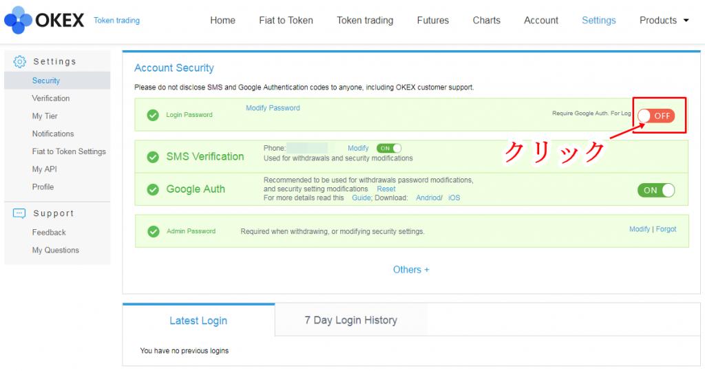 OKEXのログイン時の認証アプリ起動の設定方法