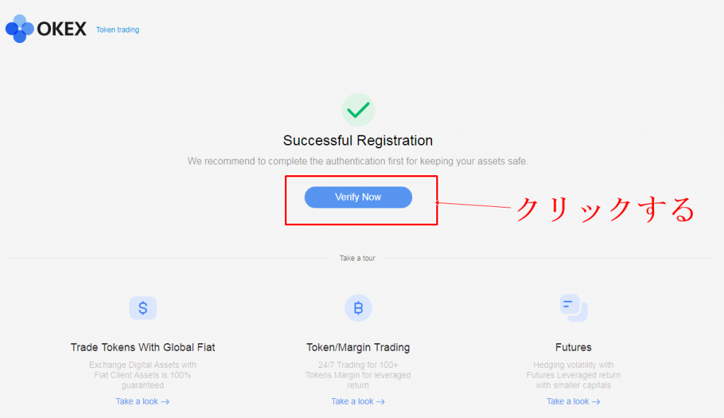 OKEXのアカウント登録