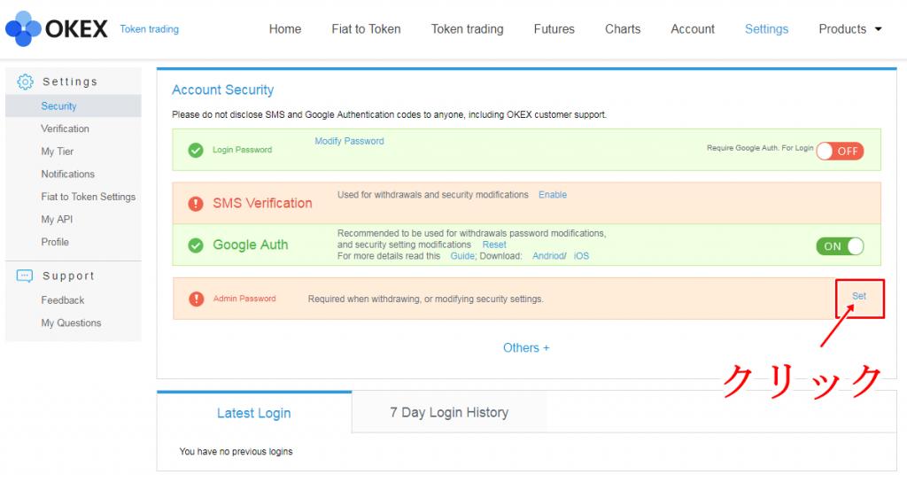 OKEXの管理者パスワード設定方法