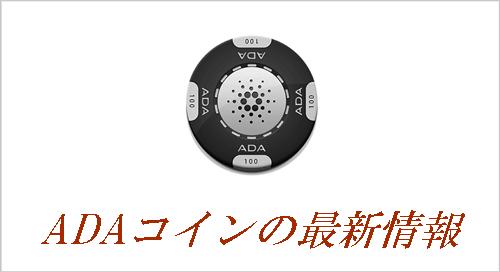 ADAコインのロゴ