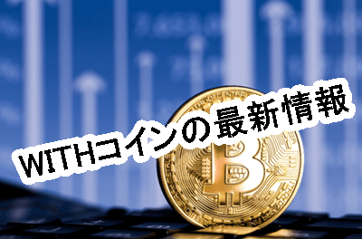WITHコインの最新情報