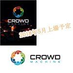 クラウドマシン(Crowdmachine)の仮想通貨ICO最新情報!5月上場!内容・購入や買い方は?