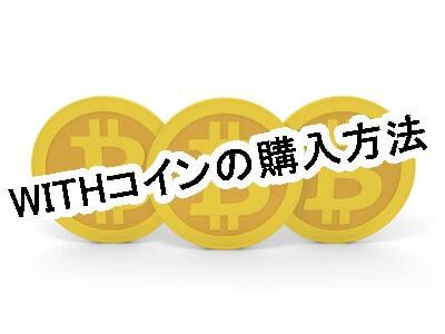 WITHコインの購入方法・ICOレート価格