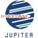ジュピター(Jupiter)の最新情報!秋頃上場予定!内容・特徴・評判・購入方法・トークンの追加方法!