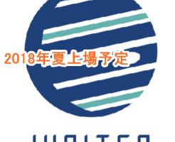 2018年夏に上場予定!仮想通貨のICOのジュピター(Jupiter)コイン