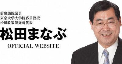 松田まなぶの顔写真
