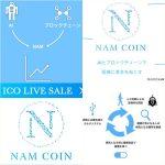 NAM(ナム)コインの仮想通貨ICO最新情報!購入方法・価格・特徴は?