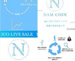 仮想通貨のICO|NAMコイン