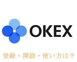 取引所OKEXの登録・開設・使い方は?