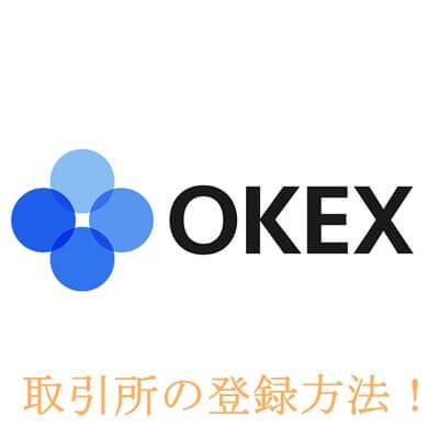 取引所OKEXの登録方法は?