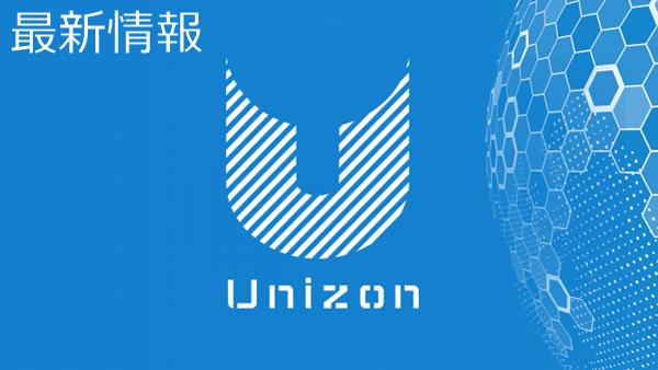 ICOプロジェクトユニゾンの最新情報