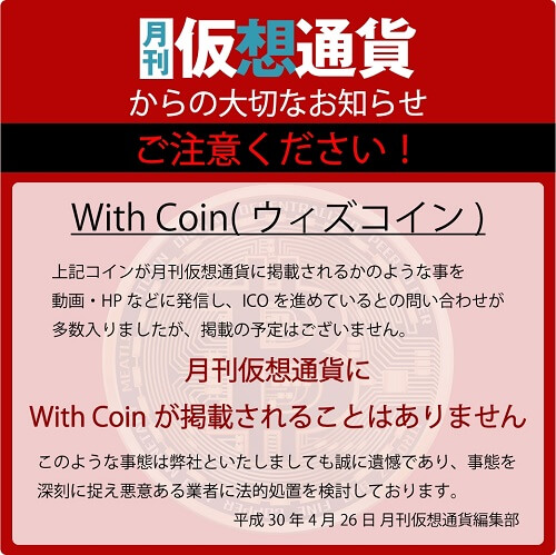 WITHコインの月間仮想通貨の掲載は誤報
