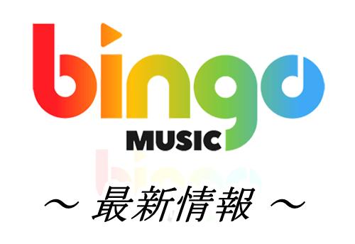 最新情報|ビンゴミュージック
