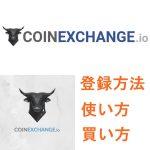 CoinExchange(コインエクスチェンジ)の登録・使い方|入金・出金・買い方は?