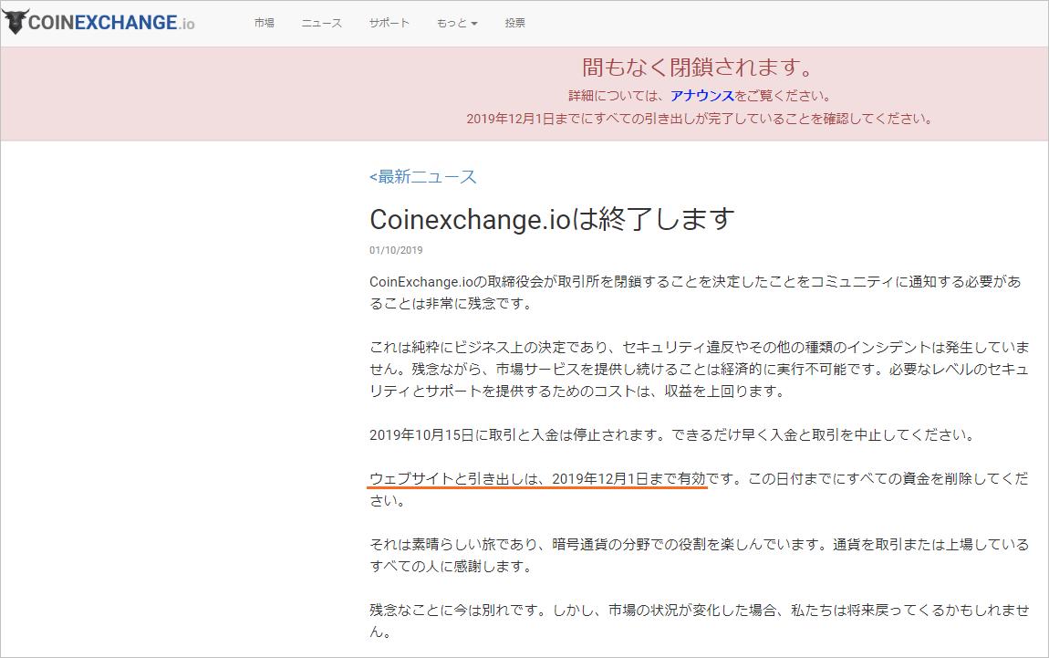 コインエクスチェンジ廃止のお知らせ
