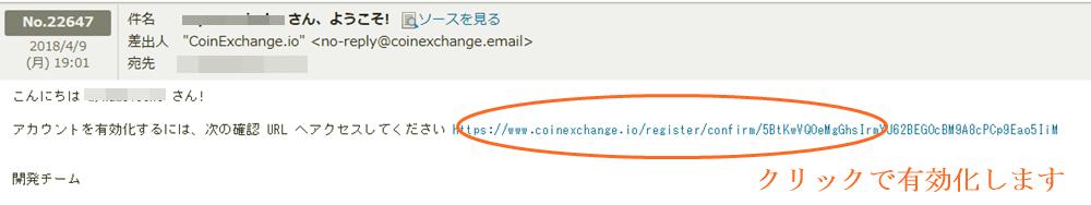 コインエクスチェンジの確認メール