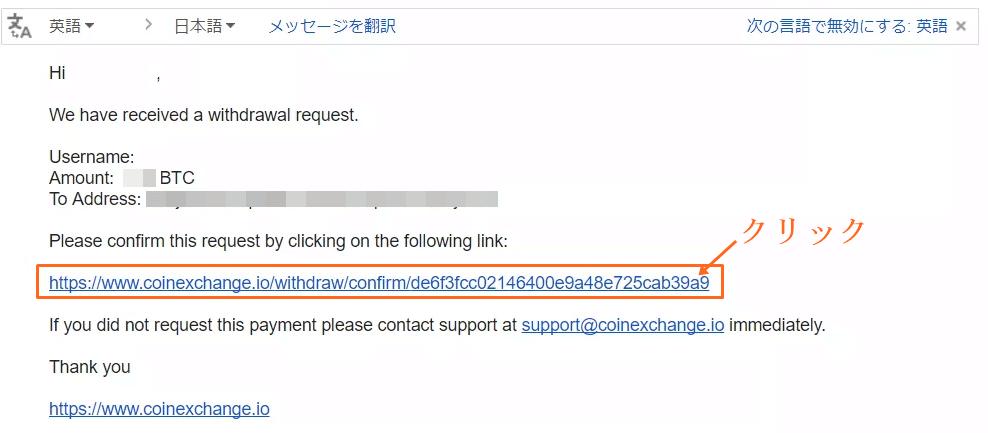 コインエクスチェンジの送金最終完了メール