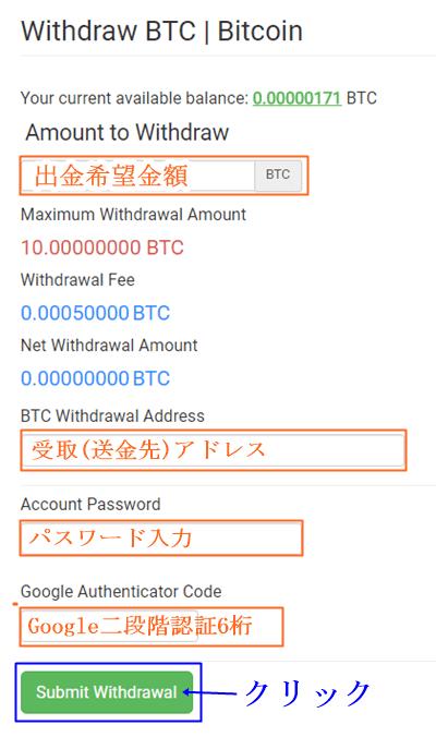 コインエクスチェンジから仮想通貨を出金する画面