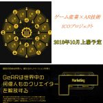 GeAR(ギア)最新情報|11月上場!仮想通貨(ICO)の内容・評判は?