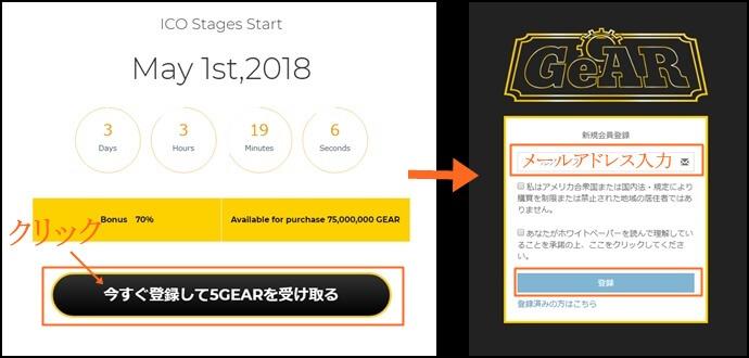 GEARのサイト画面